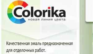 Колорика