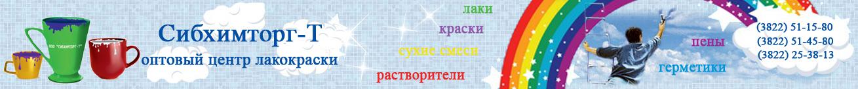 Оптовый центр лакокраски Сибхимторг-Т в Томске